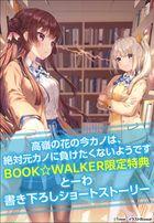 【購入特典】『高嶺の花の今カノは、絶対元カノに負けたくないようです』BOOK☆WALKER限定書き下ろしショートストーリー