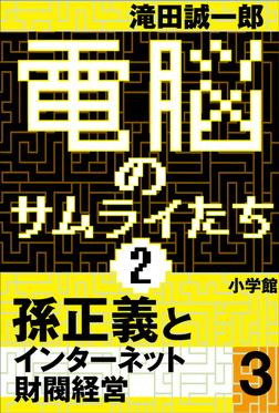 電脳のサムライたち2 孫正義 インターネット財閥経営3-電子書籍