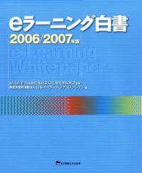 eラーニング白書 2006-2007年版