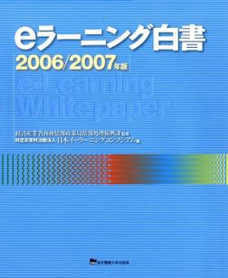 eラーニング白書 2006-2007年版-電子書籍