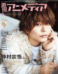 声優アニメディア2021年3月号