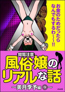 【閲覧注意】風俗嬢のリアルな話~美月李予編~ 9-電子書籍