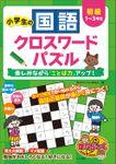 小学生の国語クロスワードパズル 初級 楽しみながら「ことば力」アップ!