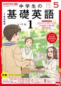 NHKラジオ 中学生の基礎英語 レベル1 2021年5月号