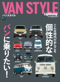 Lightning 2019年6月号増刊 VAN STYLE