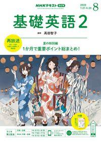 NHKラジオ 基礎英語2 2020年8月号