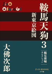 P+D BOOKS 鞍馬天狗 3 新東京絵図
