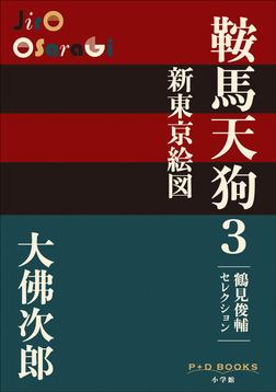 P+D BOOKS 鞍馬天狗 3 新東京絵図-電子書籍