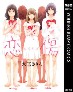 恋傷(コイキズ)-電子書籍