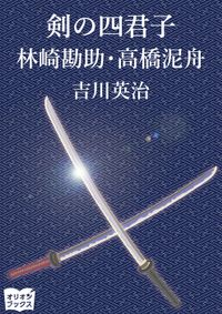 剣の四君子 林崎甚助 高橋泥舟