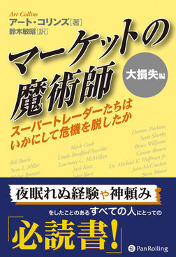 マーケットの魔術師 大損失編-電子書籍