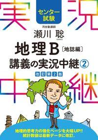 センター試験 瀬川聡地理B講義の実況中継(2)地誌編