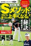 佐久間馨 Sメソッドでゴルフは誰でも上手くなる!