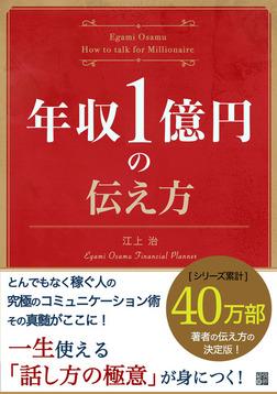 年収1億円の伝え方-電子書籍
