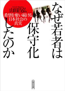 なぜ若者は保守化したのか 希望を奪い続ける日本社会の真実-電子書籍