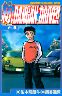 紡!DANGAN☆DRIVE!!(5)-電子書籍