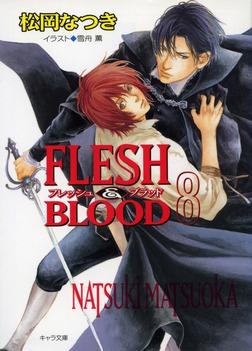 FLESH & BLOOD8-電子書籍