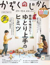 かぞくのじかん Vol.54 冬