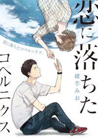 恋に落ちたコペルニクス(1)