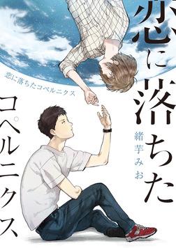 恋に落ちたコペルニクス(1)-電子書籍