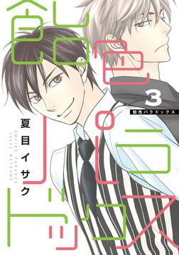 飴色パラドックス(3)【電子限定おまけ付き】-電子書籍