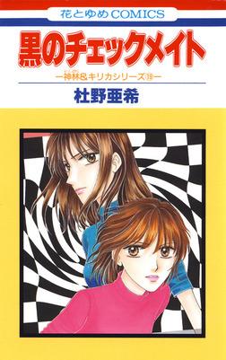 黒のチェックメイト -神林&キリカシリーズ(19)--電子書籍