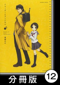 リコーダーとランドセル【分冊版】12-電子書籍