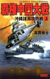 覇権中国大戦 上