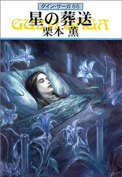グイン・サーガ88 星の葬送-電子書籍