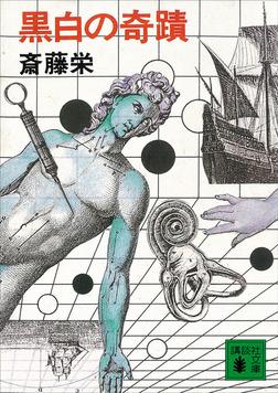 黒白の奇蹟-電子書籍