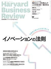 DIAMONDハーバード・ビジネス・レビュー21年4月号