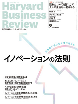DIAMONDハーバード・ビジネス・レビュー21年4月号-電子書籍