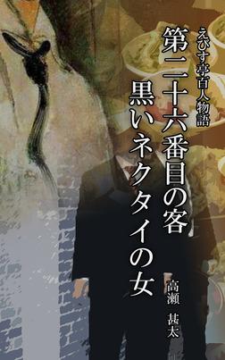 えびす亭百人物語 第二十六番目の客 黒いネクタイの女-電子書籍