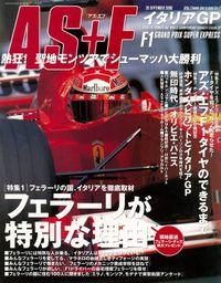 AS+F(アズエフ)2000 Rd14 イタリアGP号