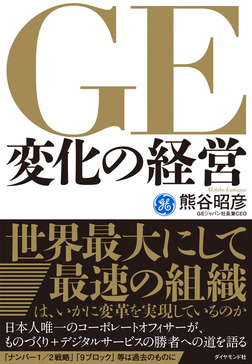 GE変化の経営-電子書籍