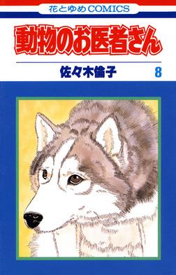 動物のお医者さん 8巻-電子書籍