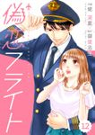 comic Berry's偽恋フライト12巻