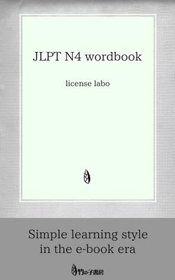 JLPT N4 wordbook-電子書籍