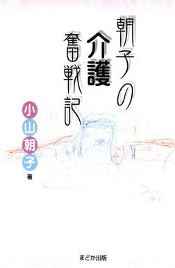 朝子の介護奮戦記-電子書籍