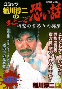 コミック稲川淳二のすご~く恐い話~旧家の首吊りの部屋~