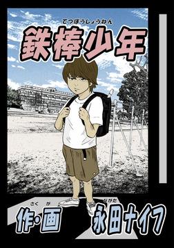 鉄棒少年-電子書籍