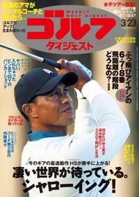週刊ゴルフダイジェスト 2021/3/23号