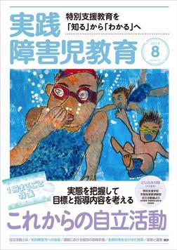 実践障害児教育2018年8月号-電子書籍