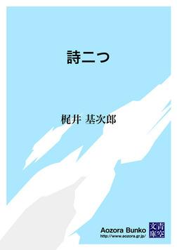 詩二つ-電子書籍