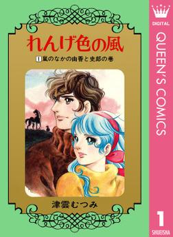 れんげ色の風 1-電子書籍
