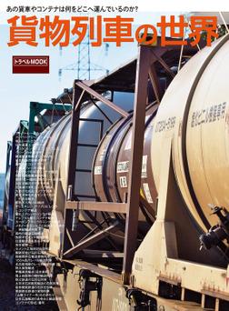 貨物列車の世界-電子書籍