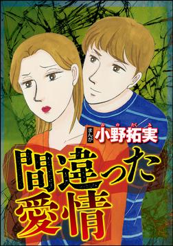 間違った愛情(単話版)-電子書籍