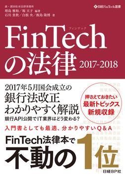 FinTechの法律 2017-2018-電子書籍