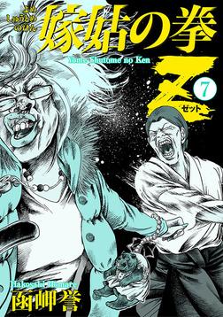 嫁姑の拳Z 7-電子書籍