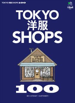 別冊2nd Vol.21 TOKYO洋服SHOPS 100-電子書籍